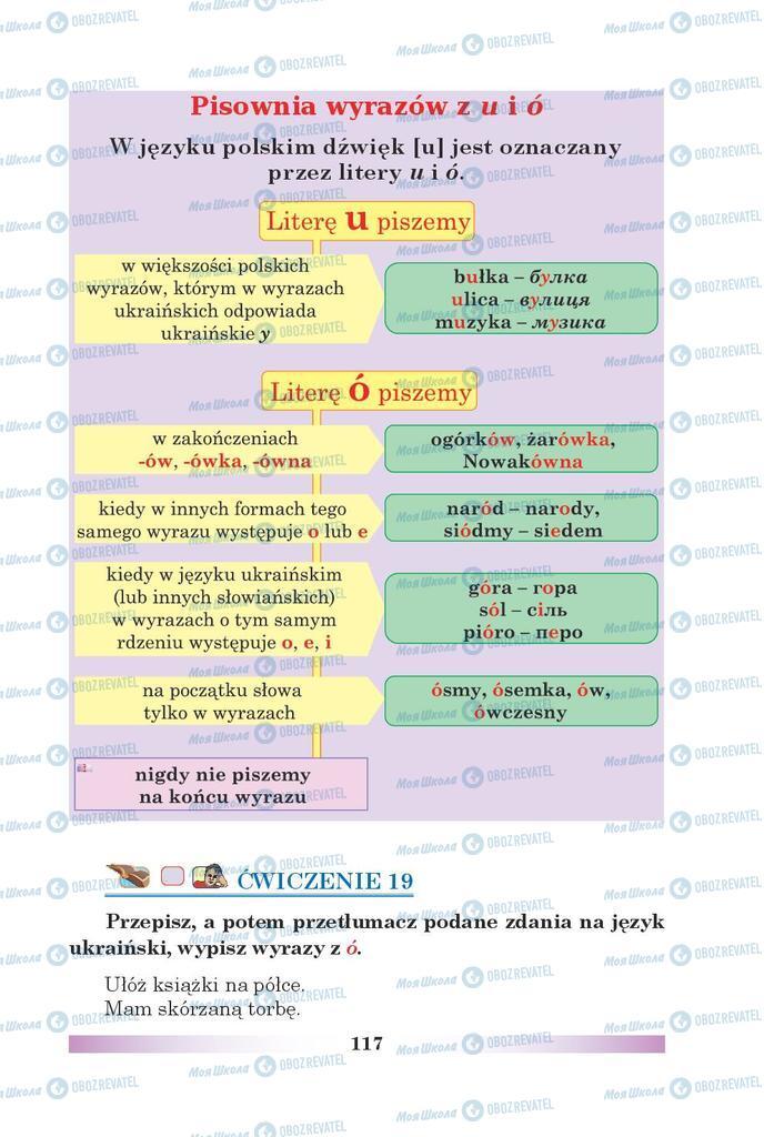 Учебники Польский язык 5 класс страница 117