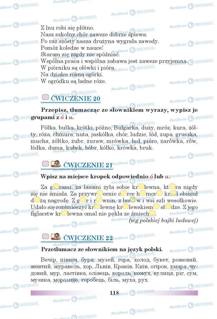 Учебники Польский язык 5 класс страница 118
