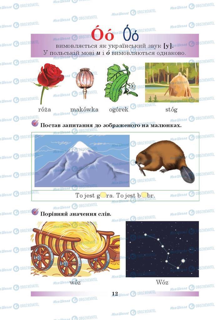 Підручники Польська мова 5 клас сторінка 12