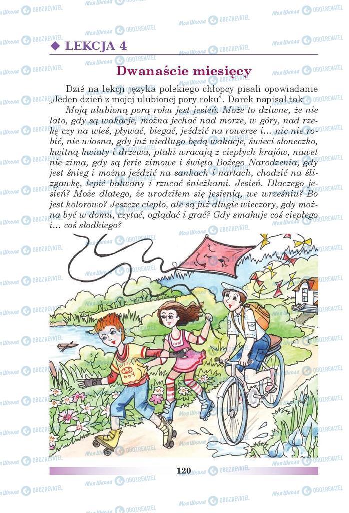 Підручники Польська мова 5 клас сторінка  120