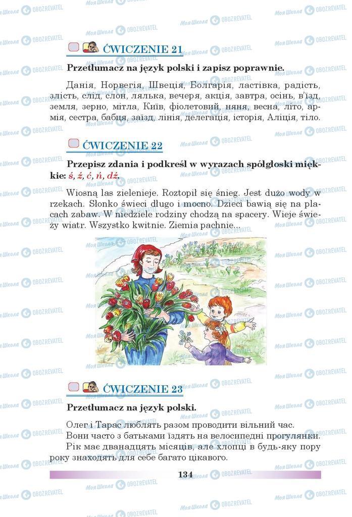 Підручники Польська мова 5 клас сторінка 134