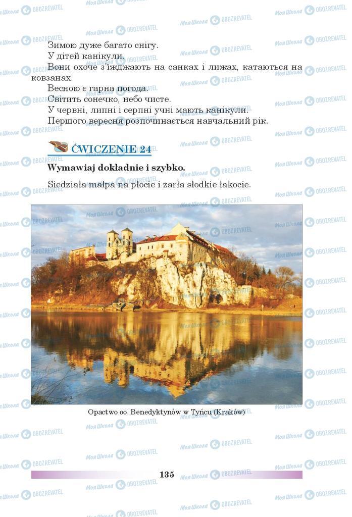 Підручники Польська мова 5 клас сторінка 135