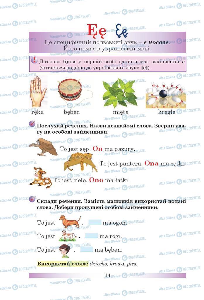 Підручники Польська мова 5 клас сторінка 14