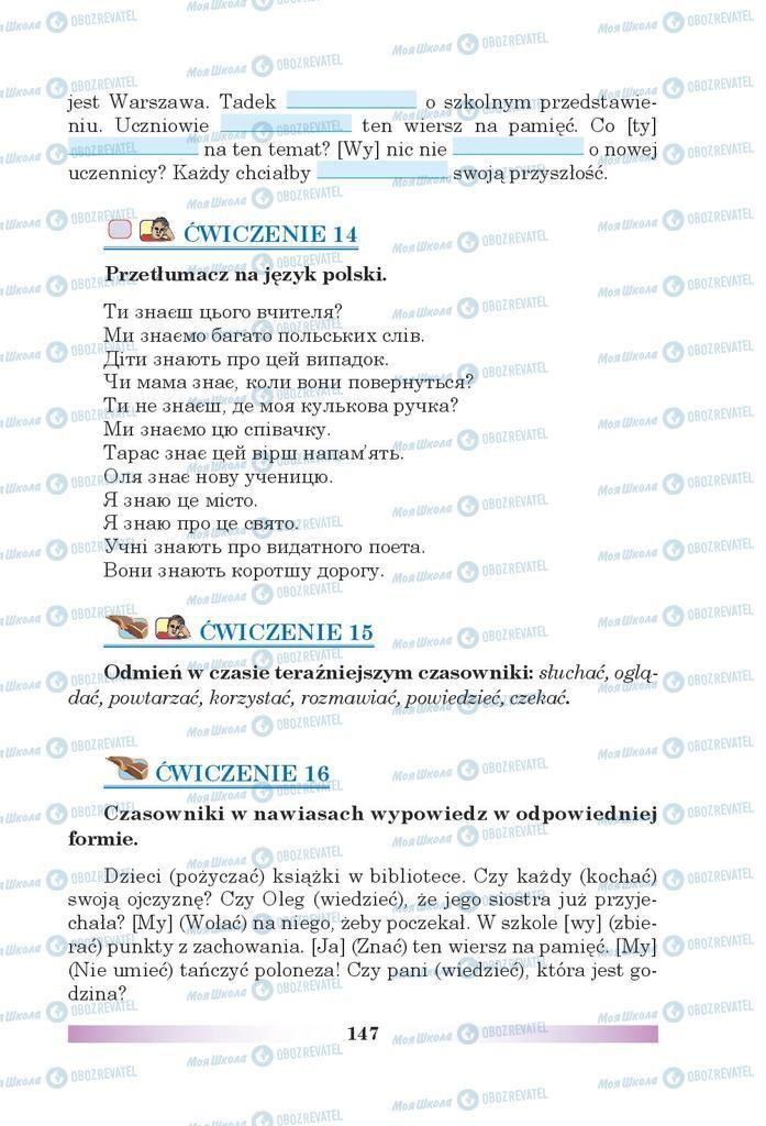 Учебники Польский язык 5 класс страница 147