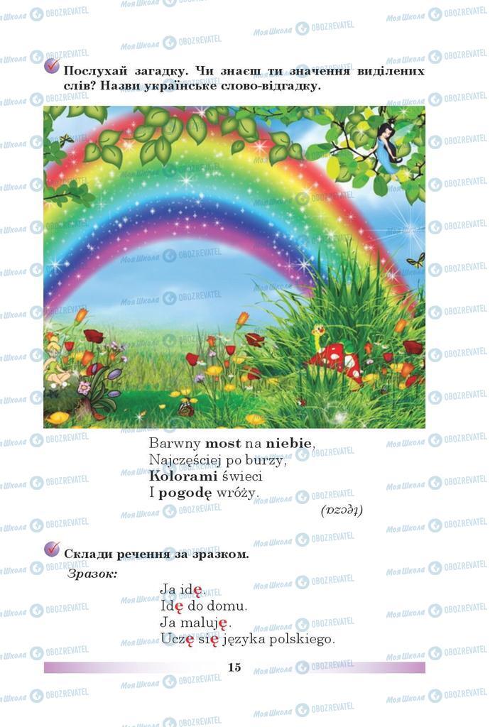 Підручники Польська мова 5 клас сторінка 15