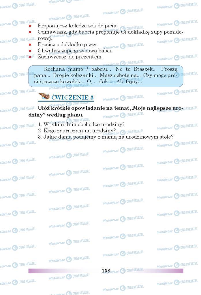 Учебники Польский язык 5 класс страница 158