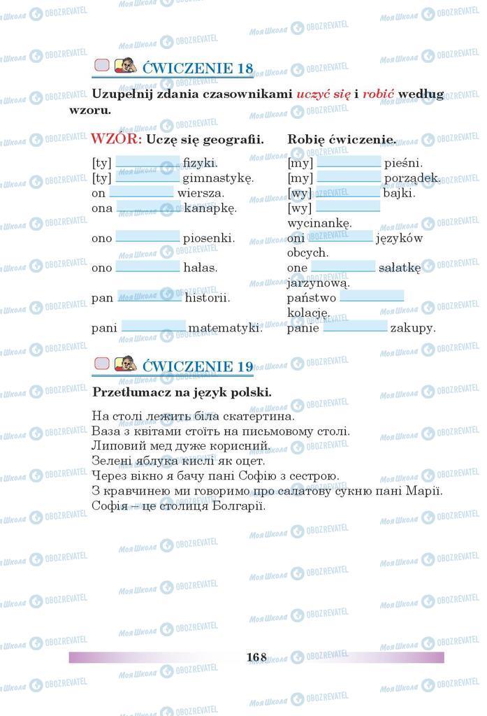 Учебники Польский язык 5 класс страница 168