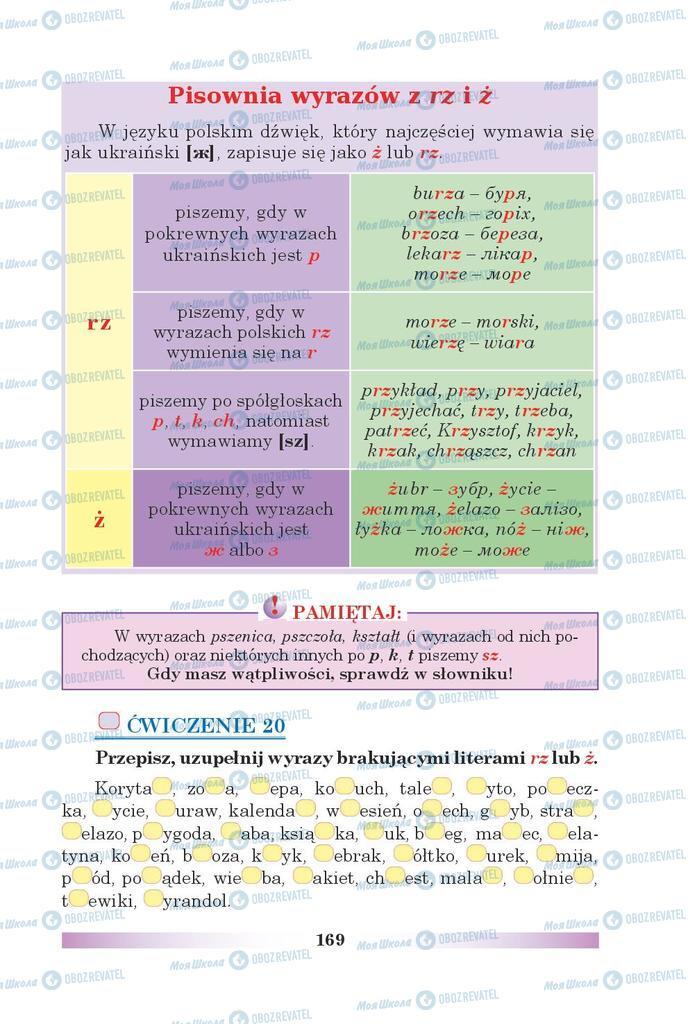Учебники Польский язык 5 класс страница 169