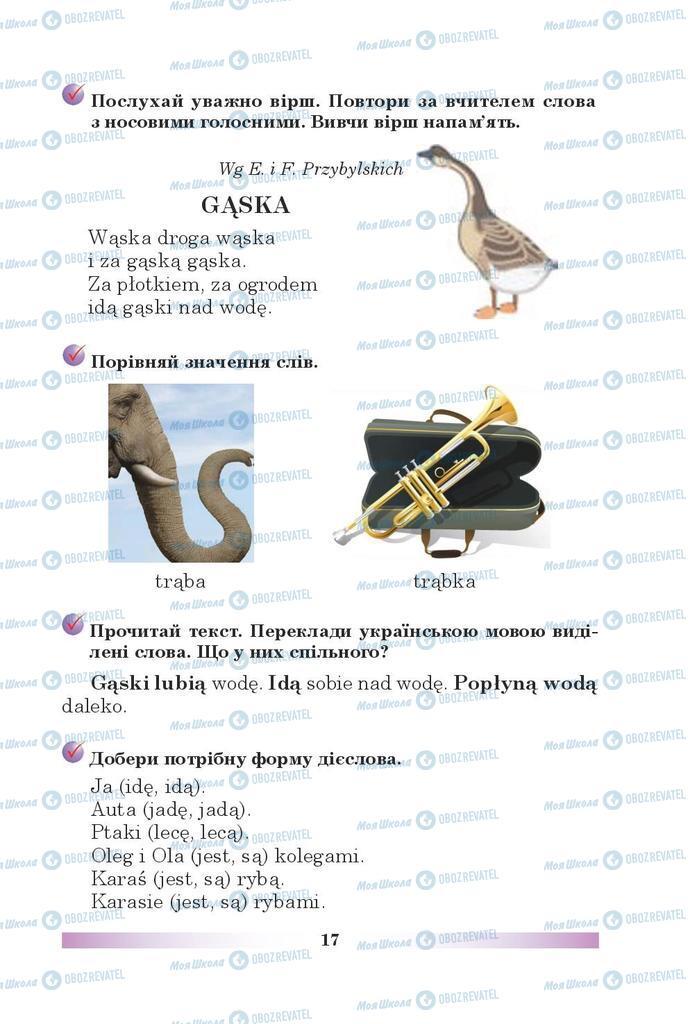 Підручники Польська мова 5 клас сторінка 17