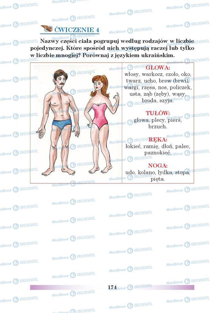 Учебники Польский язык 5 класс страница 174