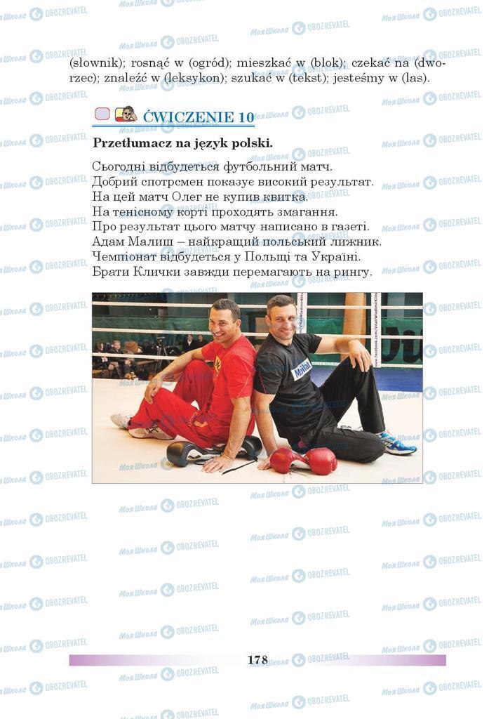 Учебники Польский язык 5 класс страница 178
