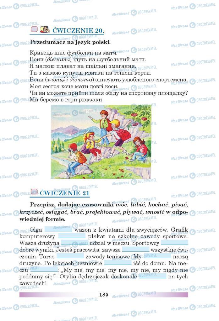 Учебники Польский язык 5 класс страница 185