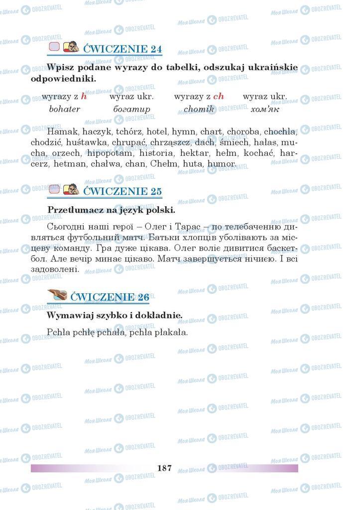 Учебники Польский язык 5 класс страница 187