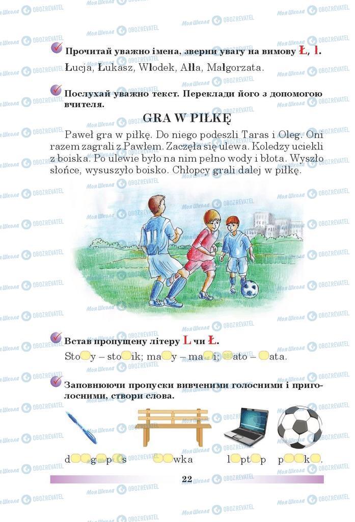 Підручники Польська мова 5 клас сторінка 22
