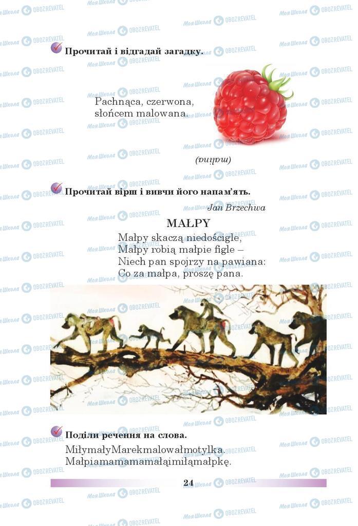 Підручники Польська мова 5 клас сторінка 24