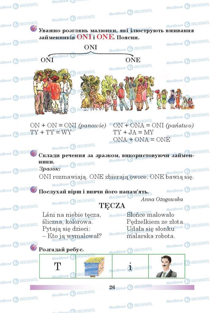 Підручники Польська мова 5 клас сторінка 26