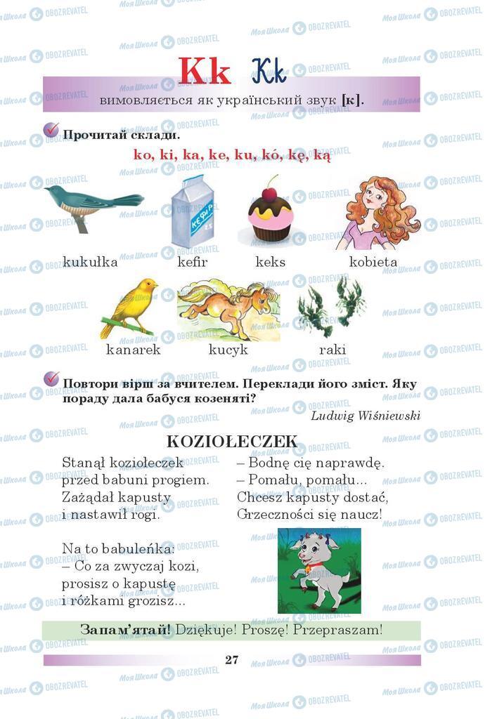 Підручники Польська мова 5 клас сторінка 27