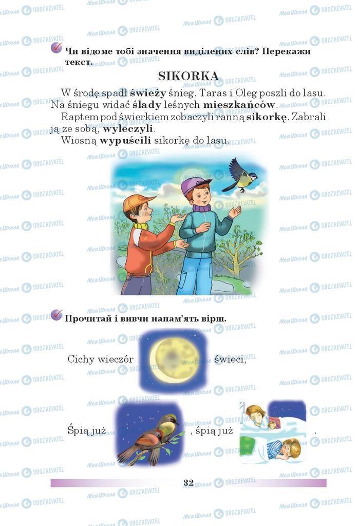 Підручники Польська мова 5 клас сторінка 32