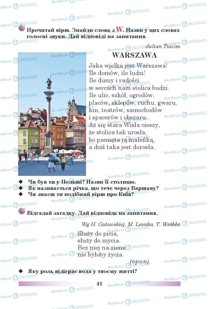 Підручники Польська мова 5 клас сторінка 41