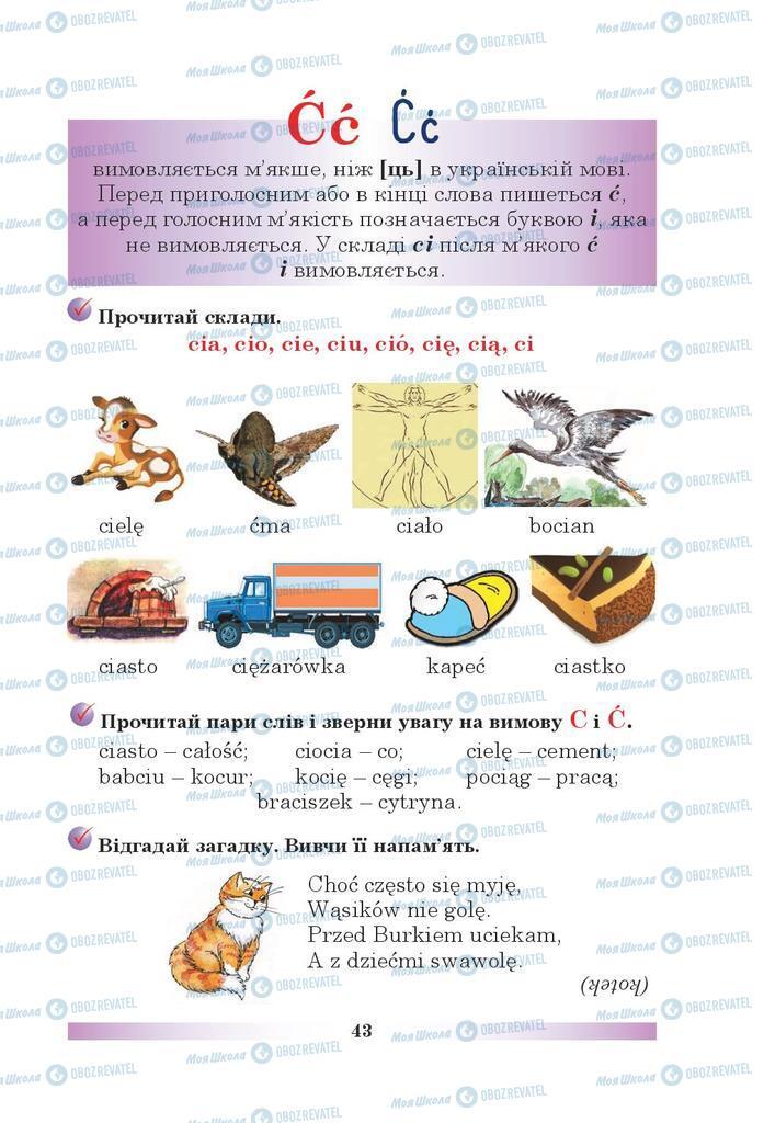 Підручники Польська мова 5 клас сторінка 43
