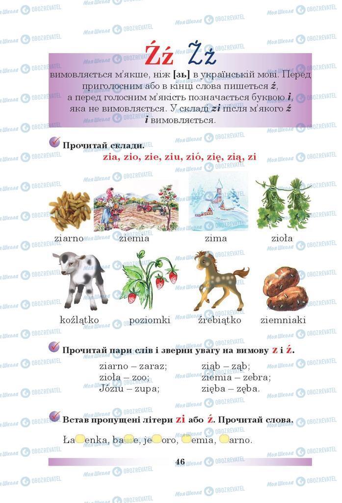 Підручники Польська мова 5 клас сторінка 46