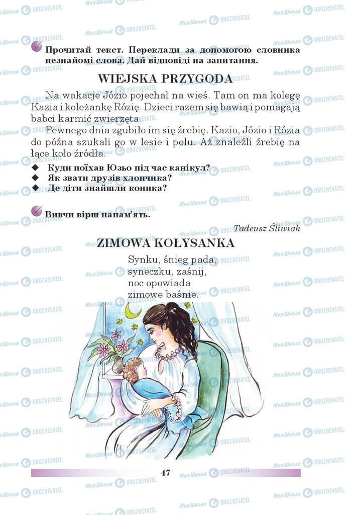 Підручники Польська мова 5 клас сторінка 47