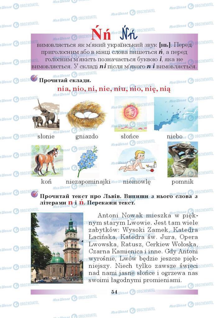 Підручники Польська мова 5 клас сторінка 54