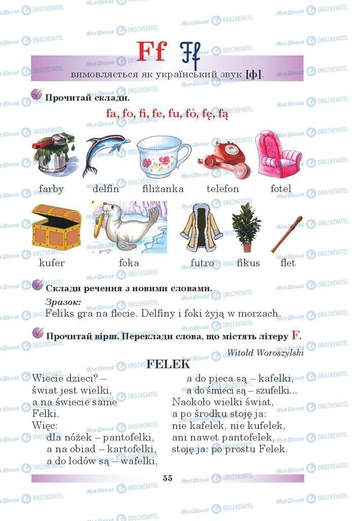 Підручники Польська мова 5 клас сторінка 55