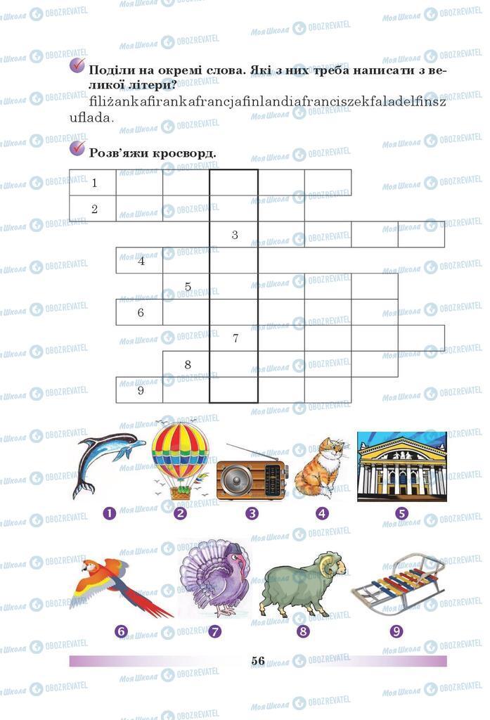 Підручники Польська мова 5 клас сторінка 56