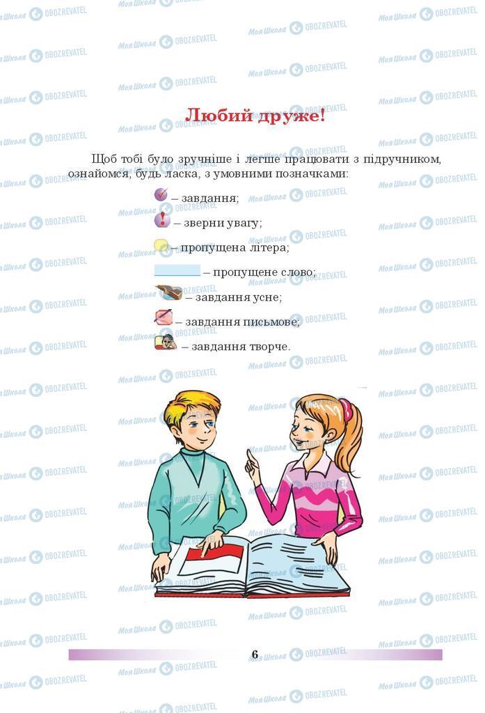 Підручники Польська мова 5 клас сторінка  6