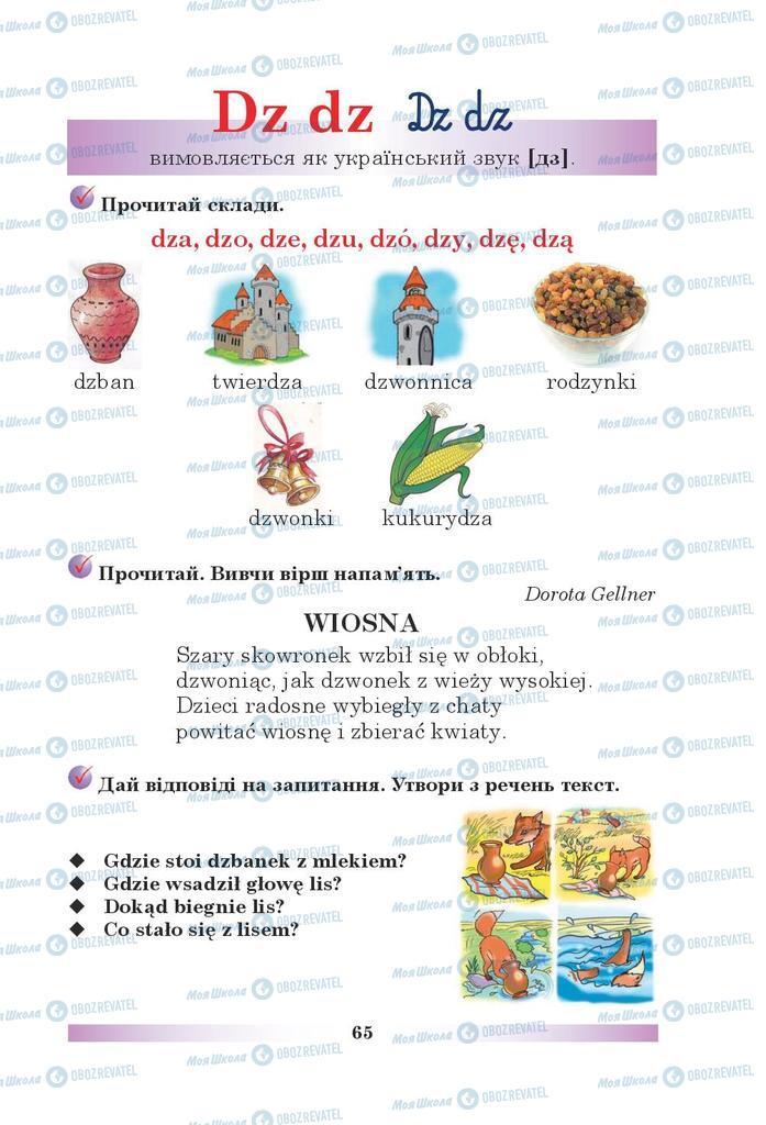 Підручники Польська мова 5 клас сторінка 65