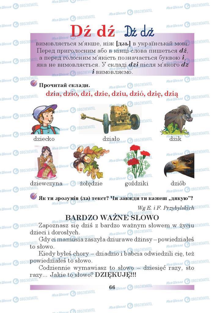 Підручники Польська мова 5 клас сторінка 66