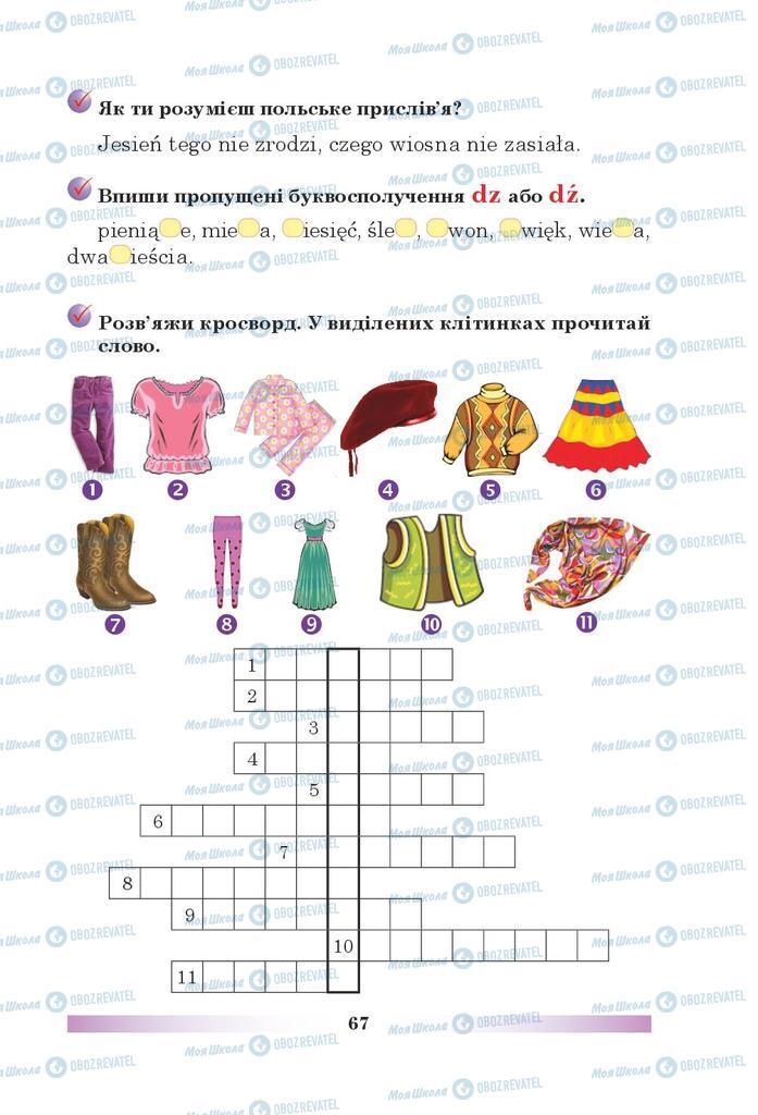 Підручники Польська мова 5 клас сторінка 67