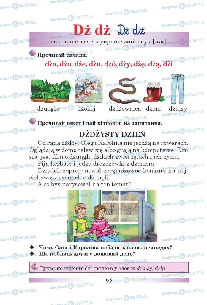 Учебники Польский язык 5 класс страница 68
