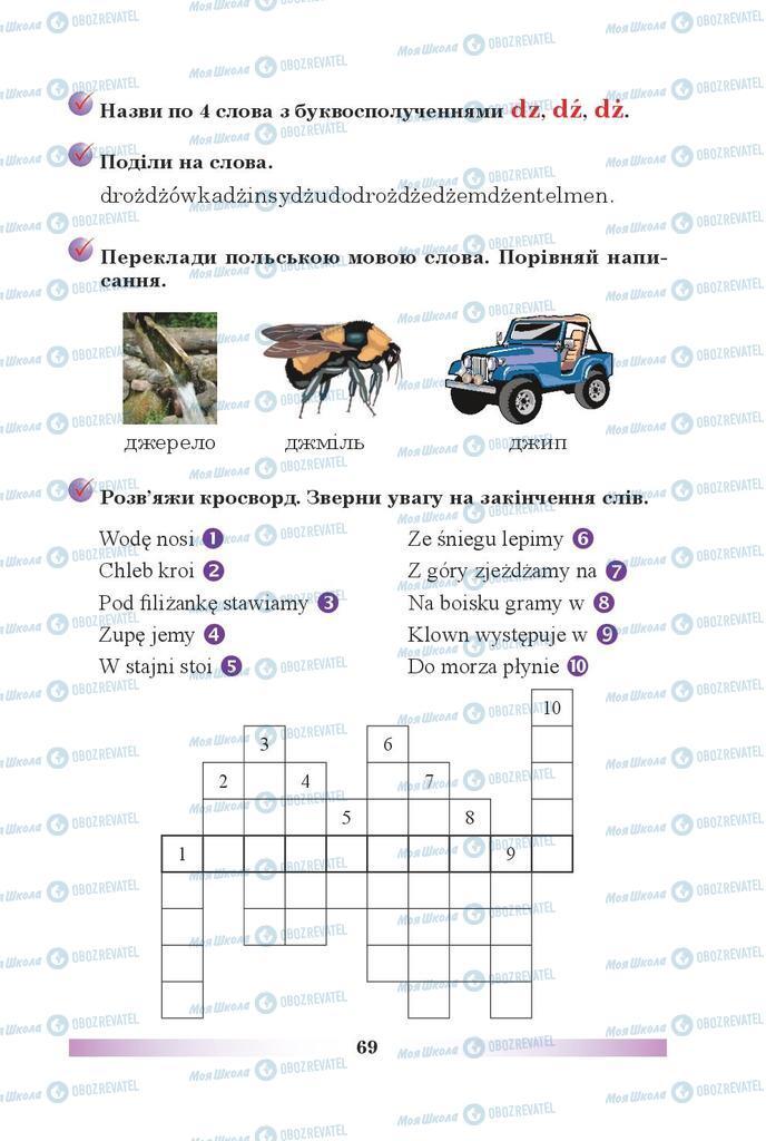 Підручники Польська мова 5 клас сторінка 69