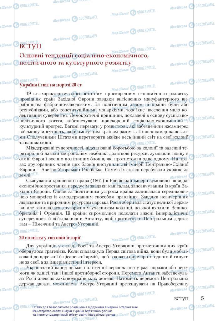 Підручники Історія України 10 клас сторінка  5
