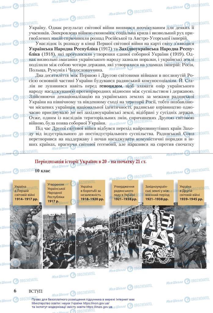 Учебники История Украины 10 класс страница  6