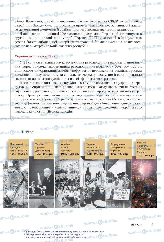 Підручники Історія України 10 клас сторінка 7