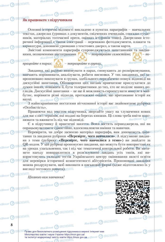 Підручники Історія України 10 клас сторінка 8