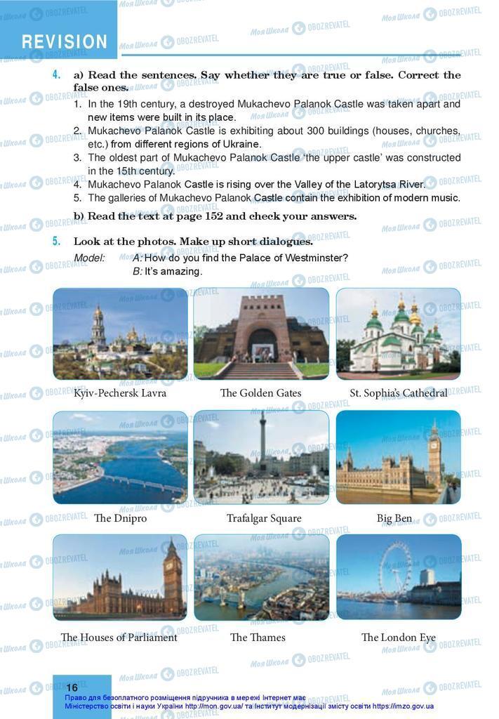 Учебники Английский язык 10 класс страница 16