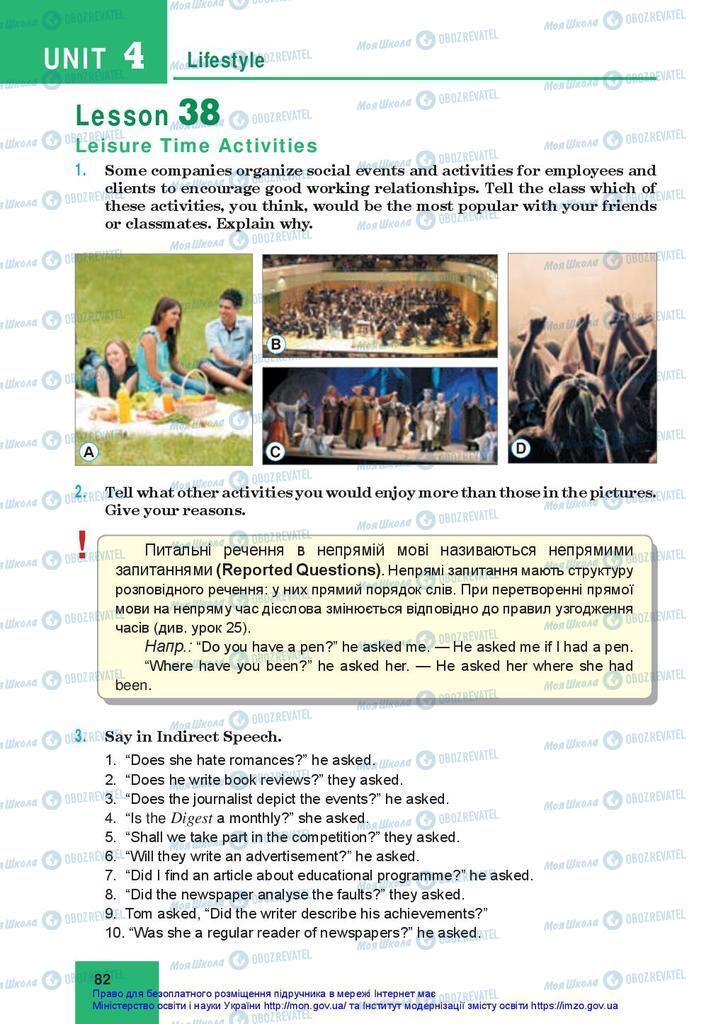 Учебники Английский язык 10 класс страница 82