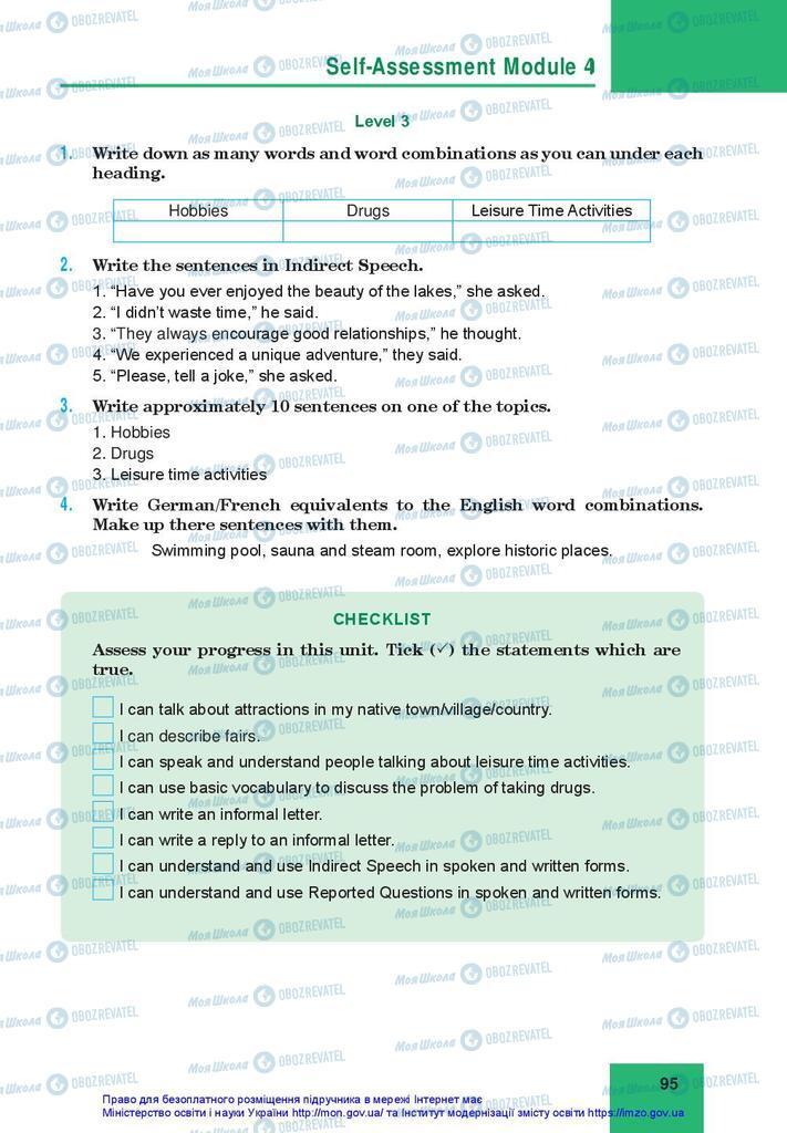 Учебники Английский язык 10 класс страница 95