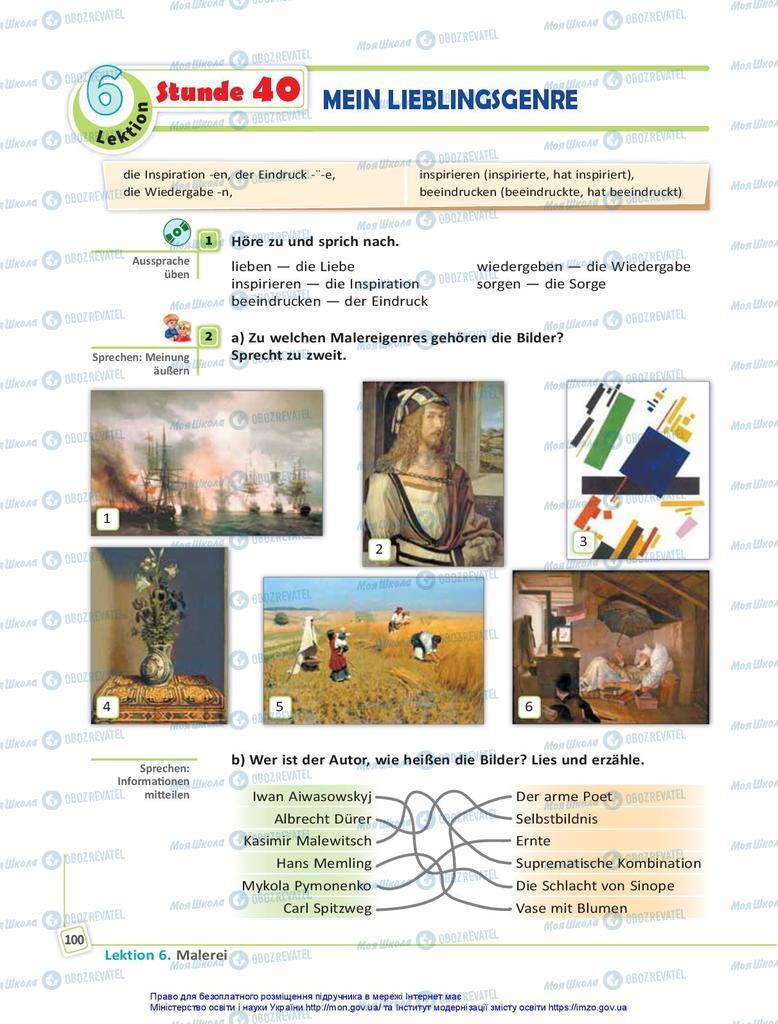 Підручники Німецька мова 10 клас сторінка 100