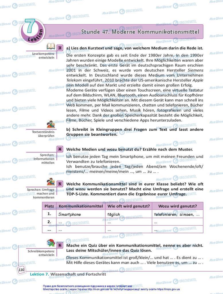 Підручники Німецька мова 10 клас сторінка  116