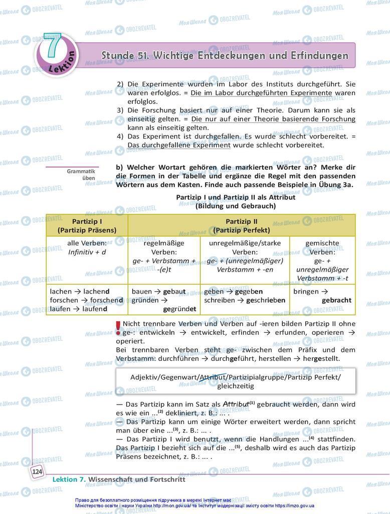 Підручники Німецька мова 10 клас сторінка 124