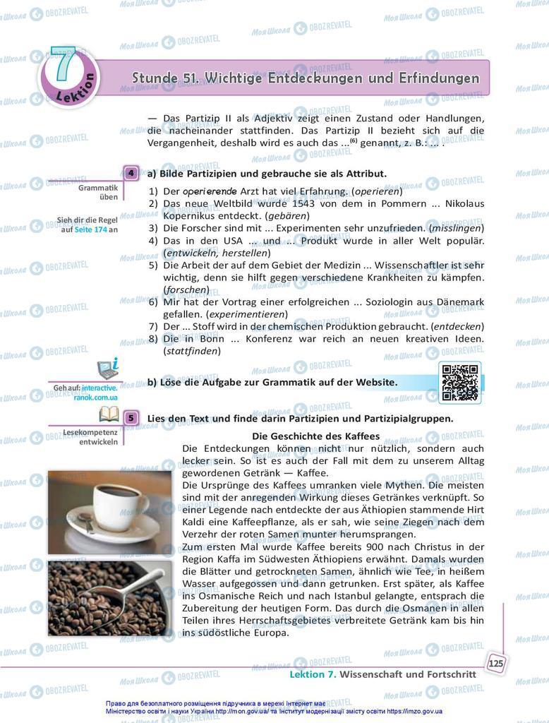 Підручники Німецька мова 10 клас сторінка 125