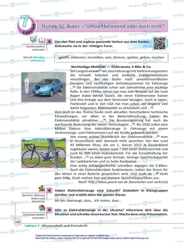 Підручники Німецька мова 10 клас сторінка 128