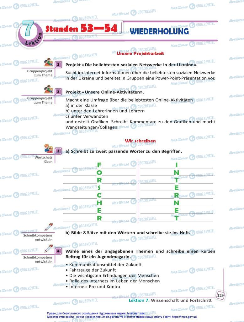 Підручники Німецька мова 10 клас сторінка 129