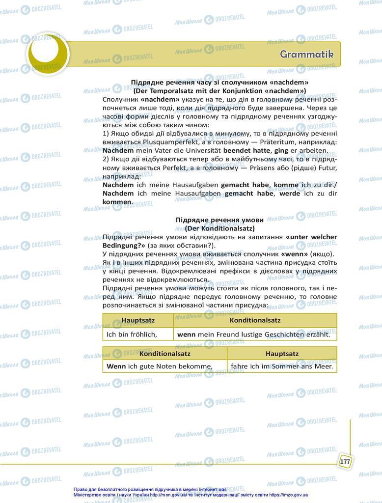 Учебники Немецкий язык 10 класс страница 177