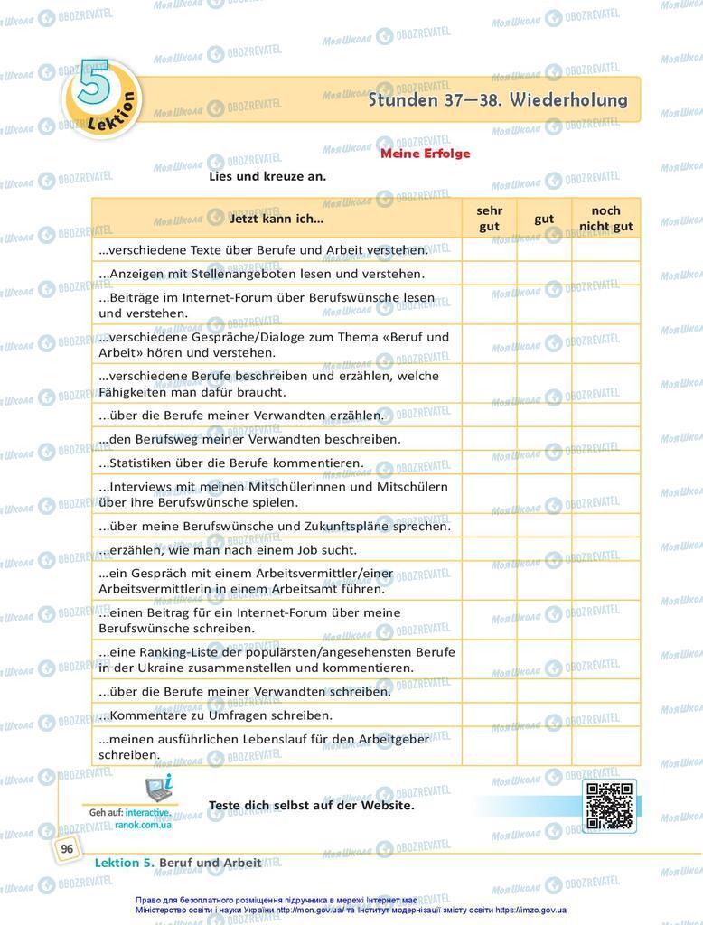 Учебники Немецкий язык 10 класс страница 96